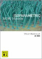 Isoparametric